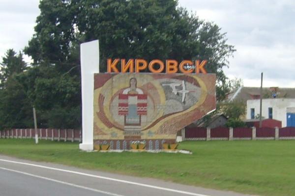 Трансфер Аэропорт Минск-2 - Кировск