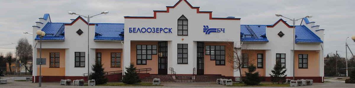 Аэропорт Минск-2 = Белоозёрск такси