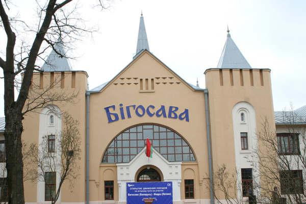 Трансфер Аэропорт Минск-2 - Бигосово (Индра)