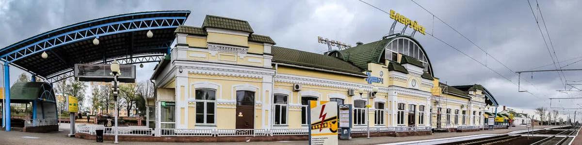 Ж/д вокзал Минск = Бобруйск такси