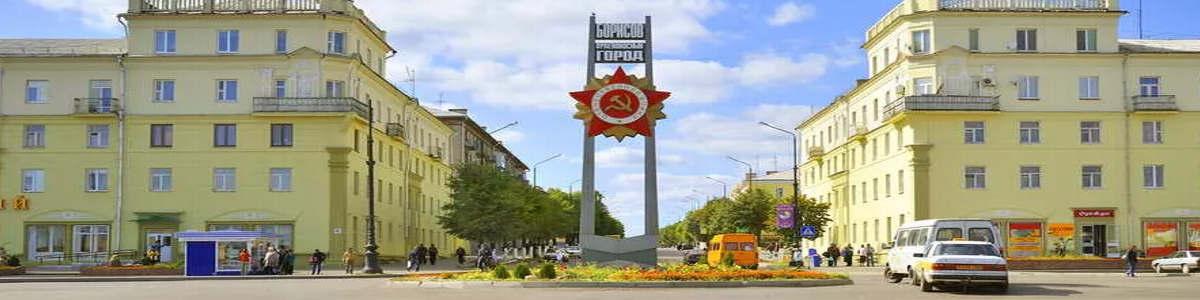 Ж/д вокзал Минск = Борисов такси