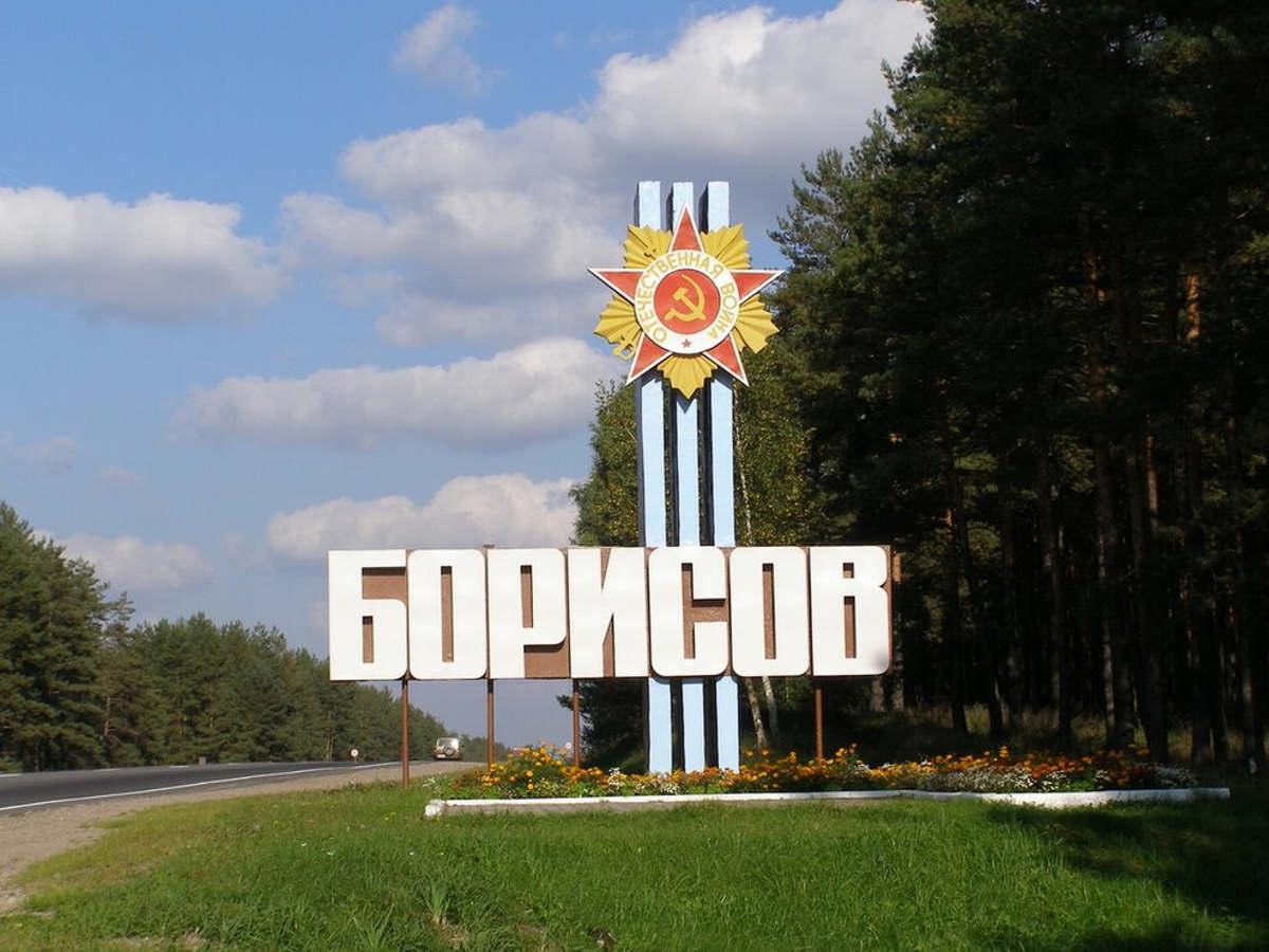 такси Минск Борисов