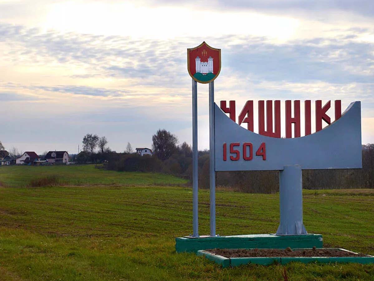 такси Минск Чашники