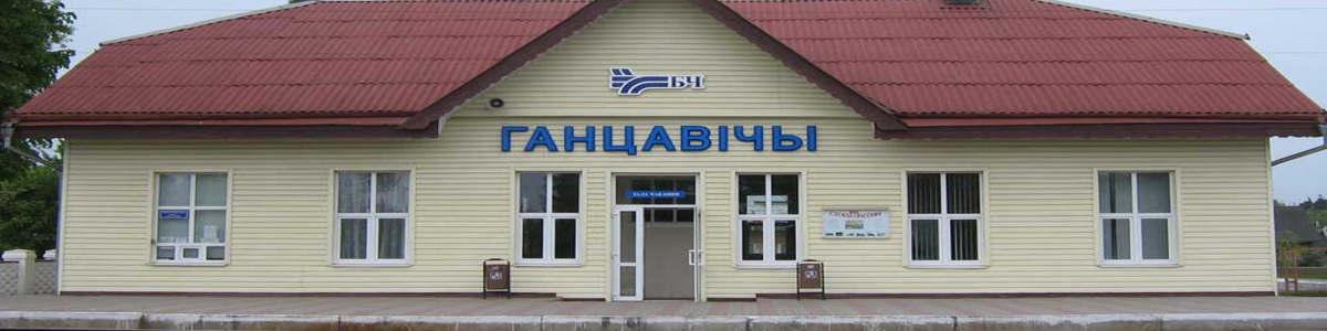 Аэропорт Минск-2 = Ганцевичи такси