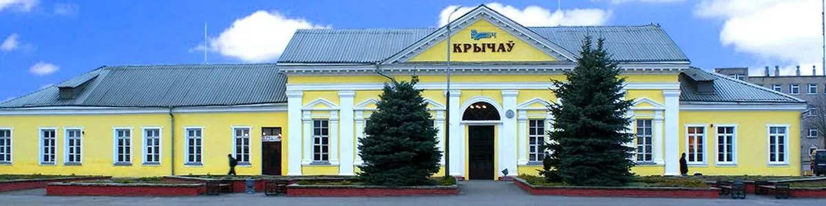 Ж/д вокзал Минск = Кричев такси
