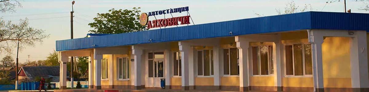 Ж/д вокзал Минск = Ляховичи такси