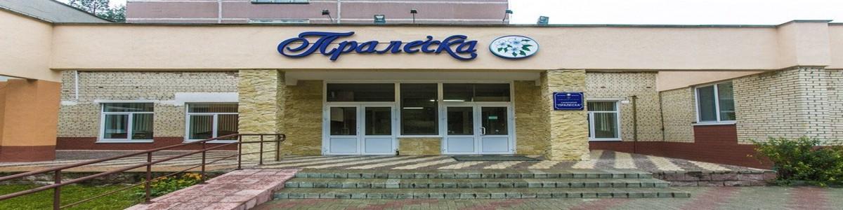 Аэропорт Минск-2 = Санаторий Пралеска такси