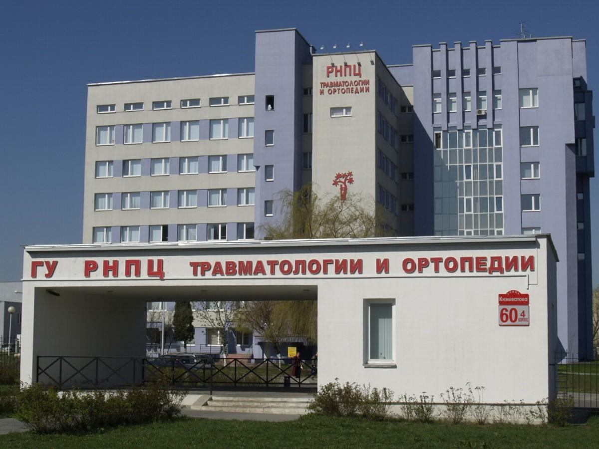 Такси Минск Санаторий РНПЦ травматологии и ортопедии