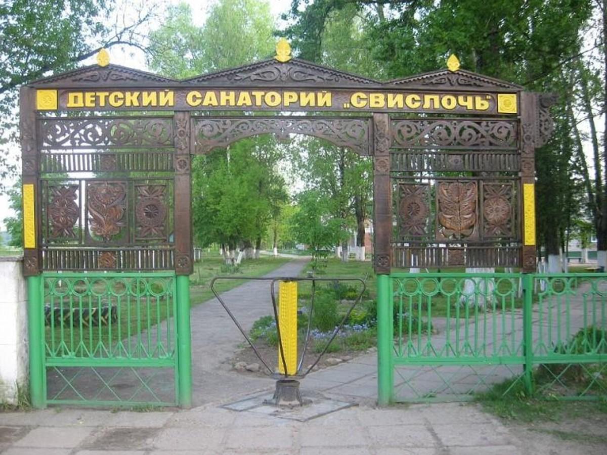 Такси Минск Санаторий Свислочь (детский)
