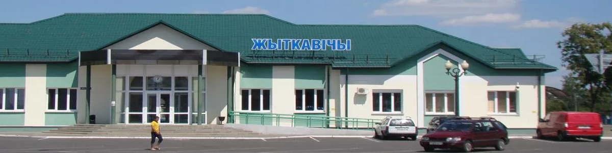 Ж/д вокзал Минск = Житковичи такси